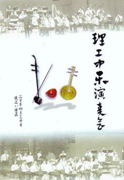 渔舟凯歌民乐合奏曲谱